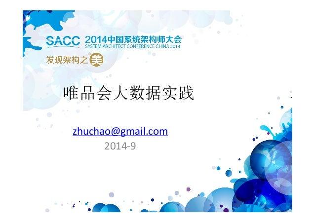 唯品会大数据实践 zhuchao@gmail.com 2014-9