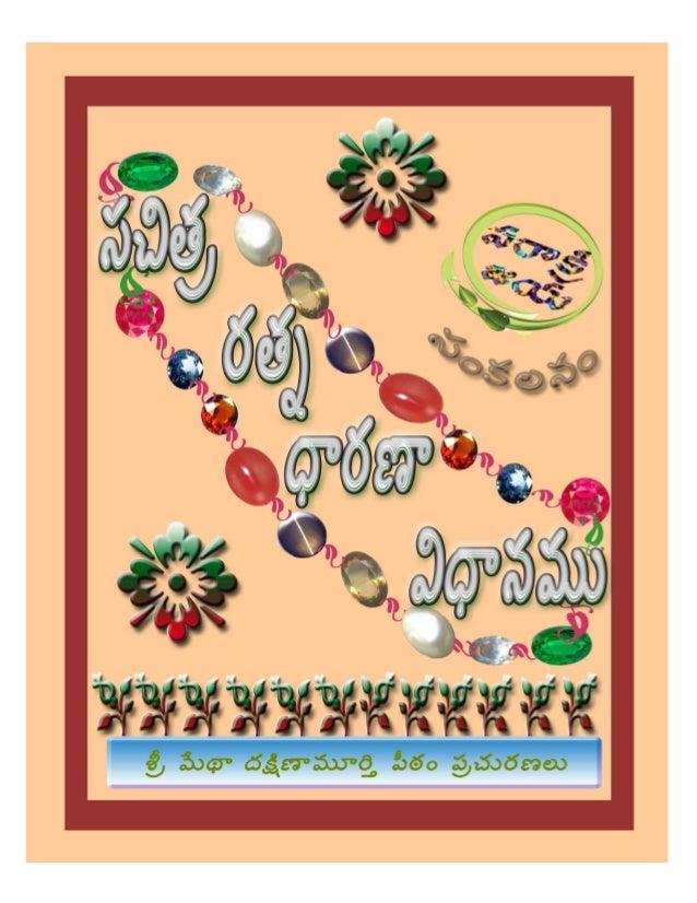 m e dhadakshinam urt yjyo t ishanilayam .blo gspo t .in http://medhadakshinamurtyjyo tishanilayam.blo gspo t.in/2012/05/bl...