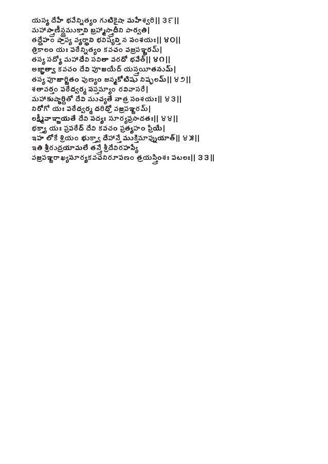 m e dhadakshinam urt yjyo t ishanilayam .blo gspo t .in http://medhadakshinamurtyjyo tishanilayam.blo gspo t.in/2012/04/bl...