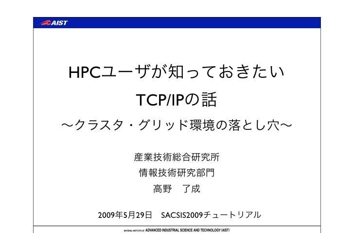 HPC          TCP/IP       2009 5 29   SACSIS2009