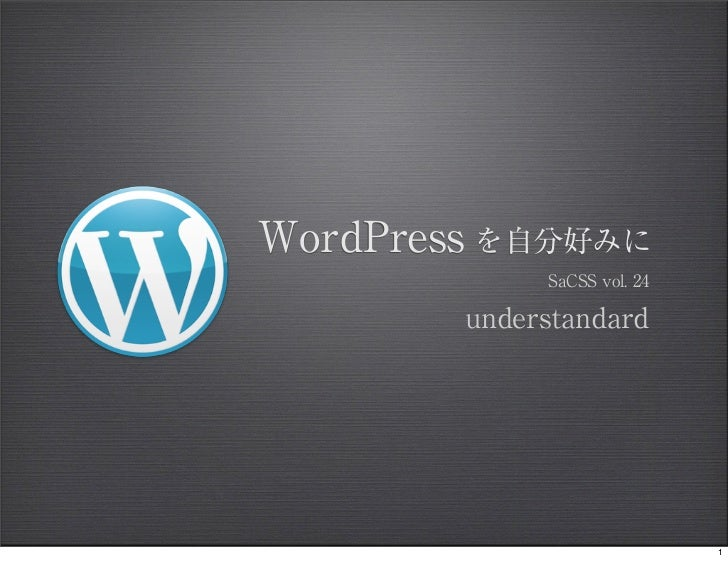 WordPress を自分好みに             SaCSS vol. 24        understandard                             1