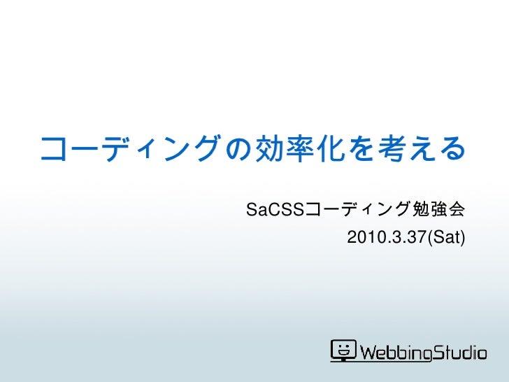 コーディングの効率化を考える SaCSS コーディング勉強会 2010.3.37(Sat)