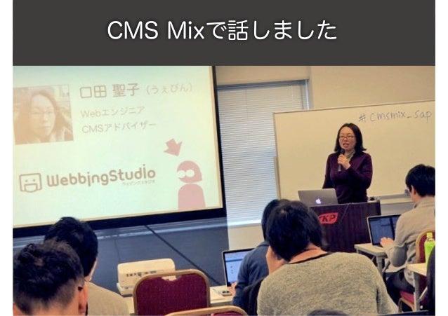 SaCSS vol.79「CMSがらみのサイトの受発注で確認すべきこと」 Slide 3