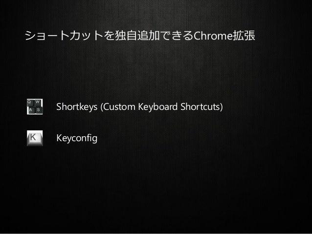 ショートカットを独自追加できるChrome拡張 Shortkeys (Custom Keyboard Shortcuts) Keyconfig