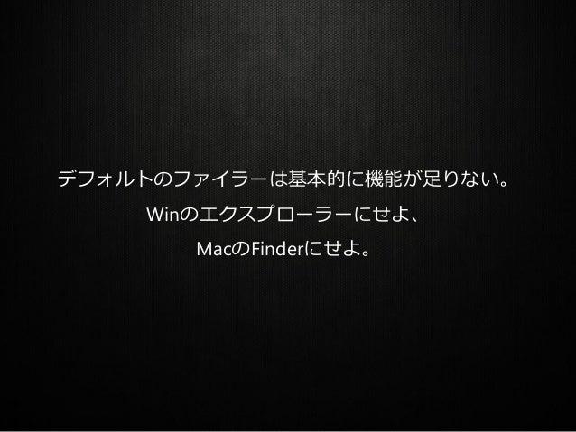 デフォルトのファイラーは基本的に機能が足りない。 Winのエクスプローラーにせよ、 MacのFinderにせよ。