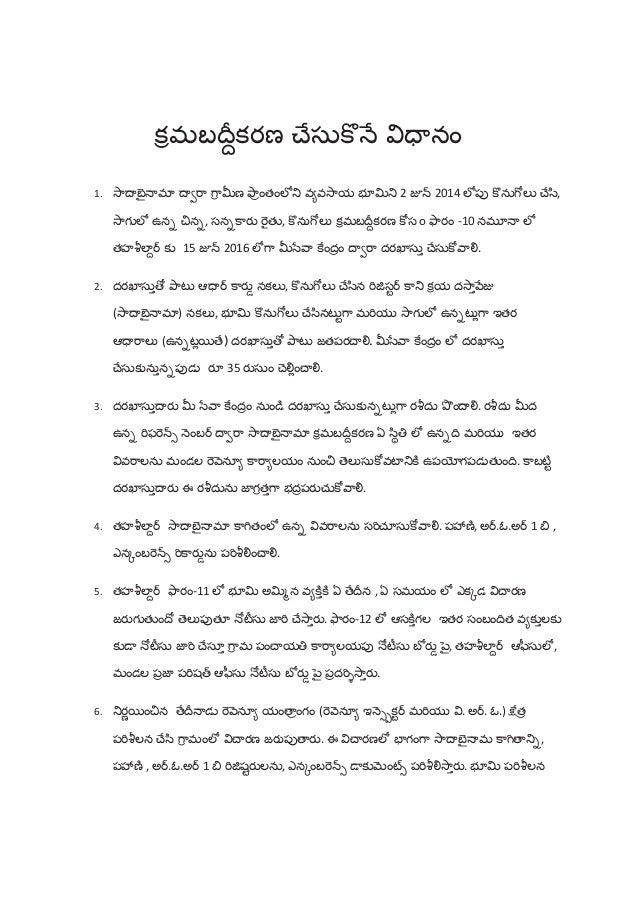 Sada bainama regularisation book