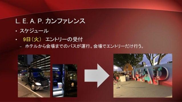 L. E. A. P. カンファレンス • スケジュール • 9日(火) エントリーの受付 – ホテルから会場までのバスが運行。会場でエントリーだけ行う。