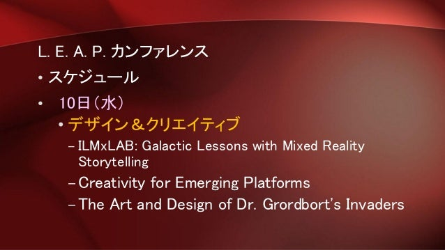 L. E. A. P. カンファレンス • スケジュール • 10日(水) • デザイン&クリエイティブ – ILMxLAB: Galactic Lessons with Mixed Reality Storytelling –Creativi...