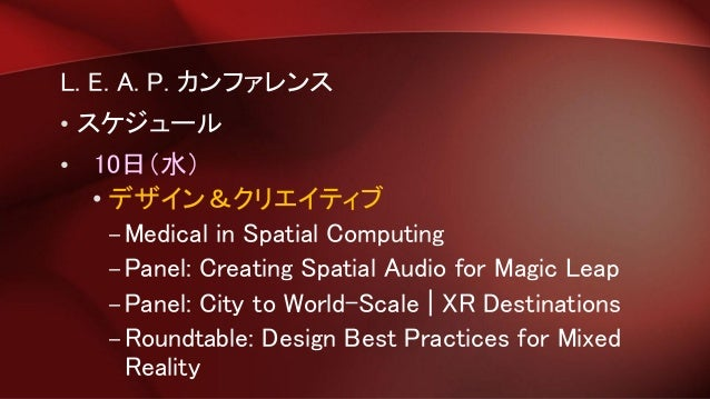 L. E. A. P. カンファレンス • スケジュール • 10日(水) • デザイン&クリエイティブ –Medical in Spatial Computing –Panel: Creating Spatial Audio for Magi...