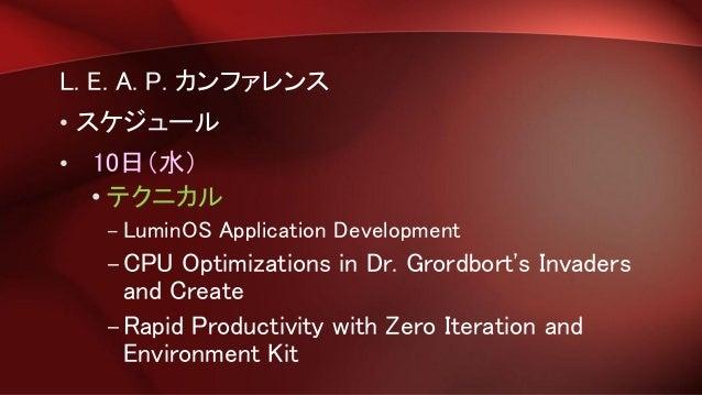 L. E. A. P. カンファレンス • スケジュール • 10日(水) • テクニカル – LuminOS Application Development –CPU Optimizations in Dr. Grordbort's Inva...