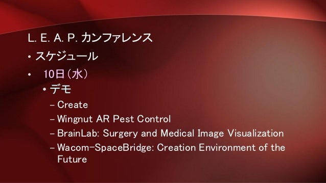 L. E. A. P. カンファレンス • スケジュール • 10日(水) • デモ – Create – Wingnut AR Pest Control – BrainLab: Surgery and Medical Image Visual...