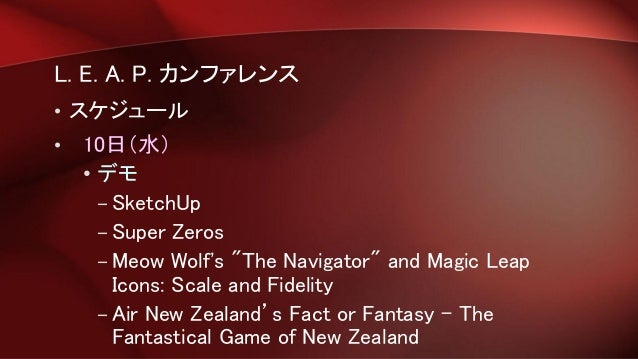 """L. E. A. P. カンファレンス • スケジュール • 10日(水) • デモ – SketchUp – Super Zeros – Meow Wolf's """"The Navigator"""" and Magic Leap Icons: Sc..."""