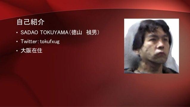 自己紹介 • SADAO TOKUYAMA(徳山 禎男) • Twitter:tokufxug • 大阪在住