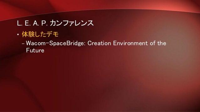 L. E. A. P. カンファレンス • 体験したデモ – Wacom-SpaceBridge: Creation Environment of the Future