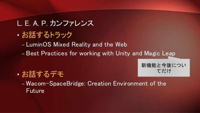 L. E. A. P. カンファレンス • お話するトラック – LuminOS Mixed Reality and the Web – Best Practices for working with Unity and Magic Leap ...