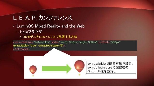 "L. E. A. P. カンファレンス • LuminOS Mixed Reality and the Web – Helioブラウザ • 3DモデルをLumin OS上に配置する方法 <ml-model src=""balloon.fbx"" s..."