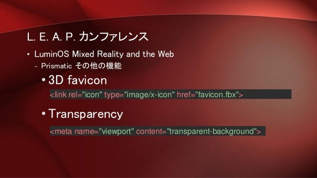 """L. E. A. P. カンファレンス • LuminOS Mixed Reality and the Web – Prismatic その他の機能 • 3D favicon • Transparency <link rel=""""icon"""" ty..."""