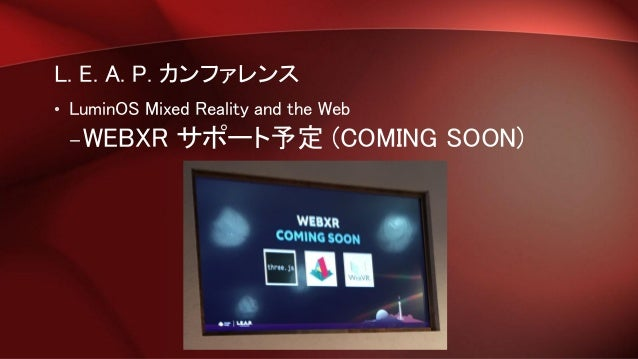 L. E. A. P. カンファレンス • LuminOS Mixed Reality and the Web –WEBXR サポート予定 (COMING SOON)
