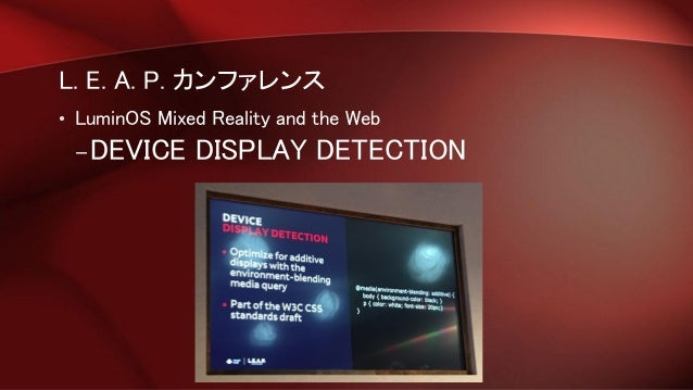 L. E. A. P. カンファレンス • LuminOS Mixed Reality and the Web –DEVICE DISPLAY DETECTION