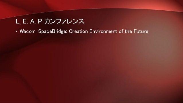 L. E. A. P カンファレンス • Wacom-SpaceBridge: Creation Environment of the Future