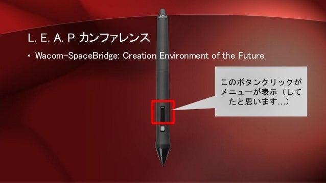 L. E. A. P カンファレンス • Wacom-SpaceBridge: Creation Environment of the Future このボタンクリックが メニューが表示(して たと思います…)