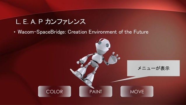L. E. A. P カンファレンス • Wacom-SpaceBridge: Creation Environment of the Future COLOR PAINT MOVE メニューが表示