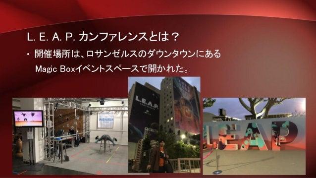 L. E. A. P. カンファレンスとは? • 開催場所は、ロサンゼルスのダウンタウンにある Magic Boxイベントスペースで開かれた。