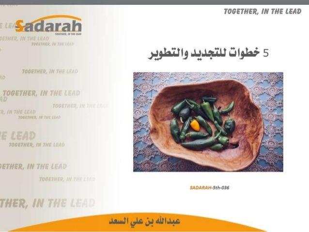 Sadarah 5th-036.. 5 خطوات للتجديد والتطوير.. عرض