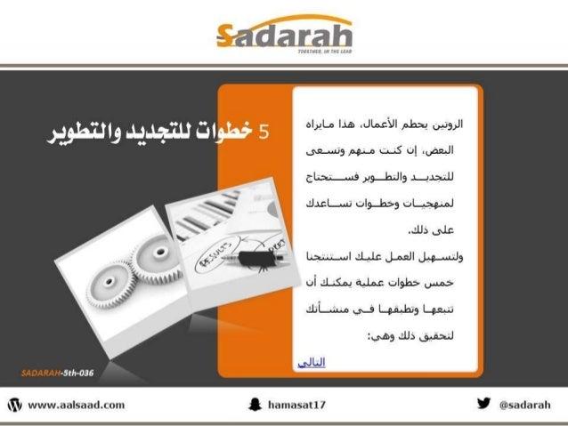 Sadarah 5th-036.. 5 خطوات للتجديد والتطوير.. عرض Slide 3