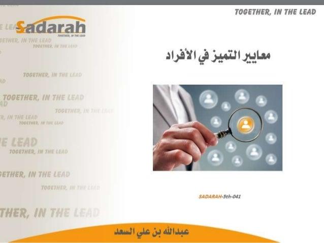 SADARAH-5th-041.. معايير التميز في الأفراد.. عرض