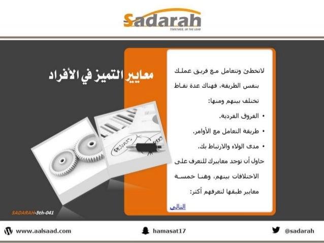 SADARAH-5th-041.. معايير التميز في الأفراد.. عرض Slide 3