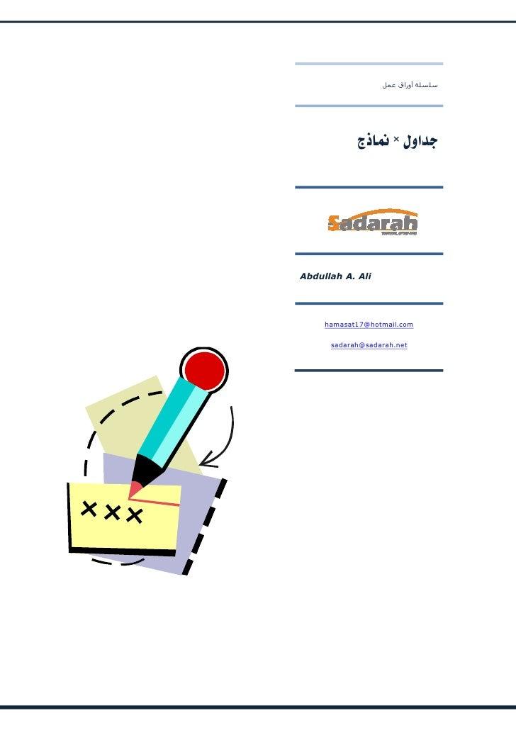 [iEš#)#ÀÍDhX     Abdullah A. Ali          hamasat17@hotmail.com        sadarah@sadarah.net