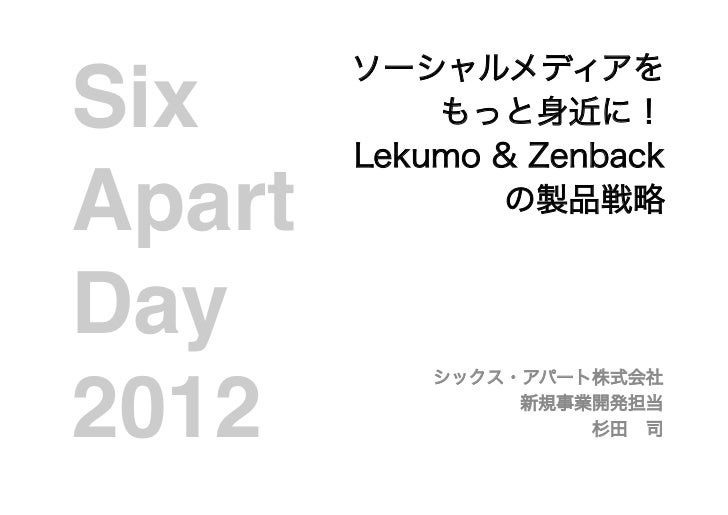 SixApartDay2012!        Page 1