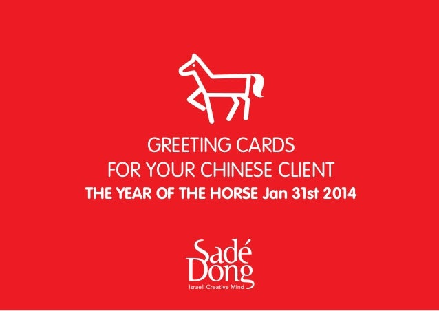 Unique greeting cards for chinese new year 2014 the year of horse greeting cards for your chinese client the year of the horse jan 31st 2014 m4hsunfo