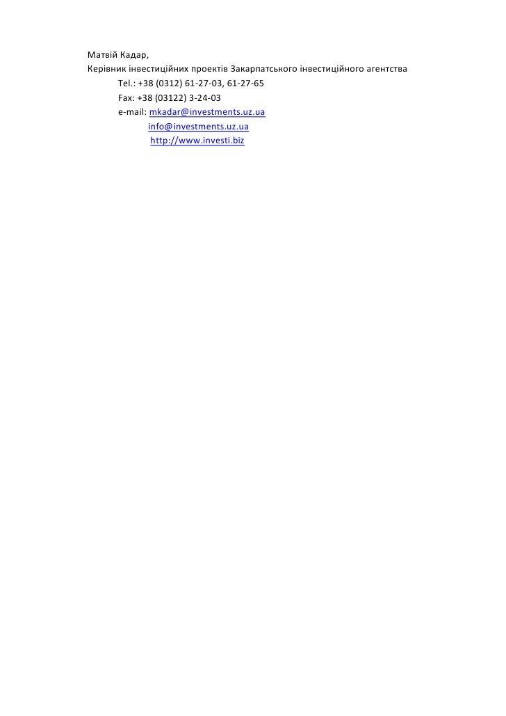 РЕЗЮМЕ ІНВЕСТИЦІЙНОГО ПРОЕКТУ «ЯБЛУНЕВИЙ САД»  Slide 3