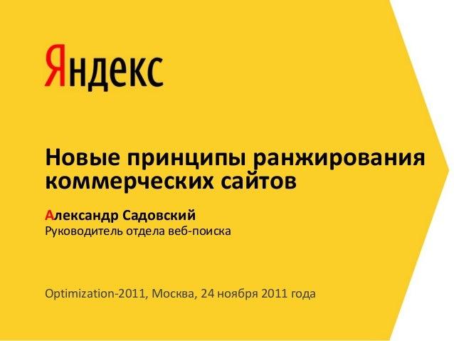 Optimization-2011, Москва, 24 ноября 2011 годаРуководитель отдела веб-поискаАлександр СадовскийНовые принципы ранжирования...