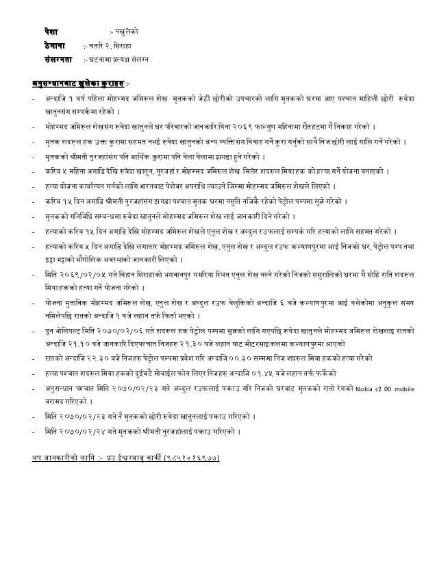 Sadrul hak murder Slide 2