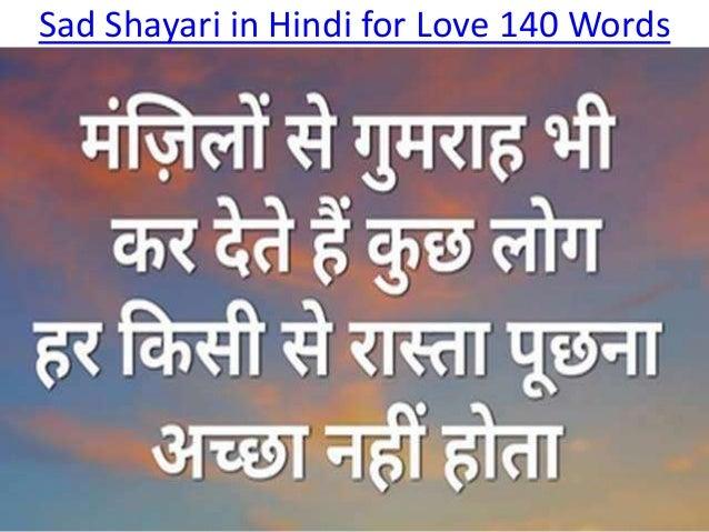 140 word shayari