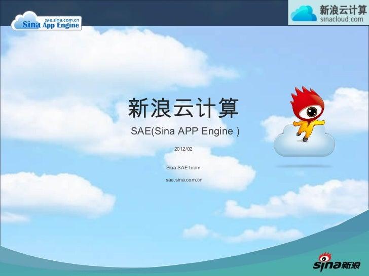 新浪云计算SAE(Sina APP Engine )         2012/02      Sina SAE team      sae.sina.com.cn