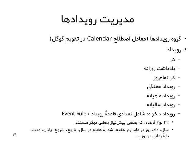 رویدادها مدیریت ● اصطل ح )معادل رویدادها گروهCalendar(گوگل تقویم در ● رویداد –کار –روزانه یادداشت...
