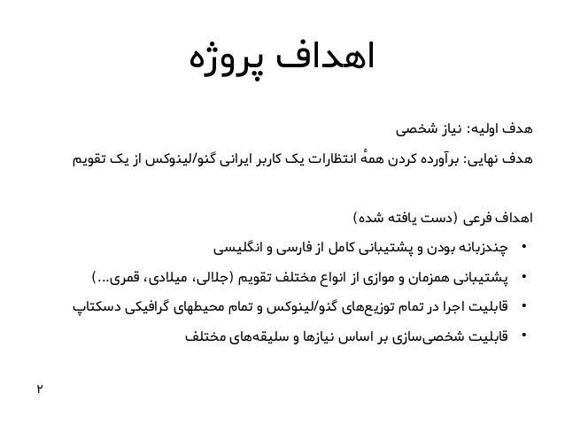 پروژه اهداف شخصی نیاز :اولیه هدف تقویم یک از گنو/لینوکس ایرانی کاربر یک انتظارات هه هم ...
