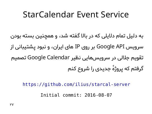 StarCalendar Event Service بودن بسته همچنین و ،شد گفته بال در که دلیلی تمام دلیل به سرویسGoogl...