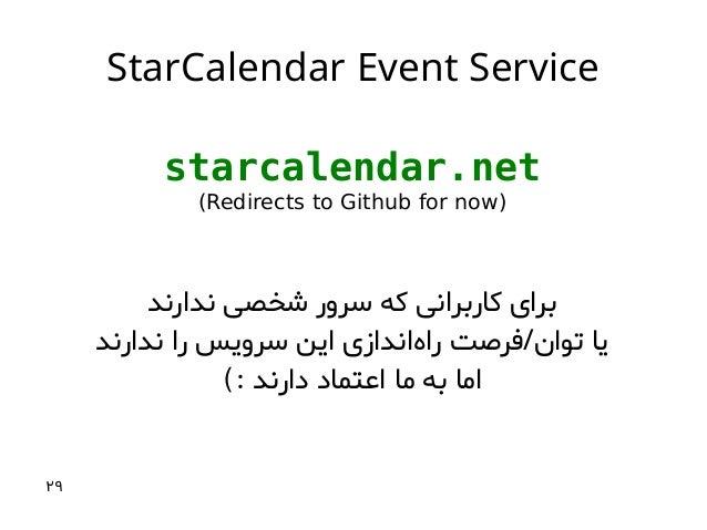 StarCalendar Event Service starcalendar.net (Redirects to Github for now) ندارند شخصی سرور که کاربرانی برای ن...