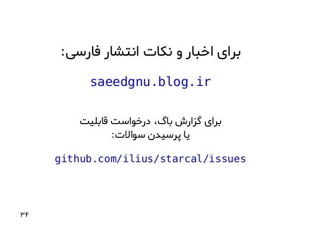 :فارسی انتشار نکات و اخبار برای saeedgnu.blog.ir قابلیت درخواست ،باگ گزارش برای :سوالت پرسیدن ی...