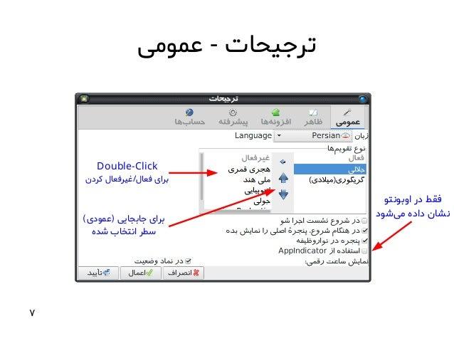 عمومی - ترجیحات Double-Click کردن فعال/غیرفعال برای اوبونتو در فقط شودمی داده نشان ()عمودی جابج...