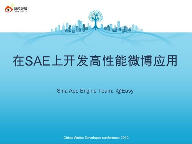 在SAE上开发高性能微博应用 Sina App Engine Team:: @Easy