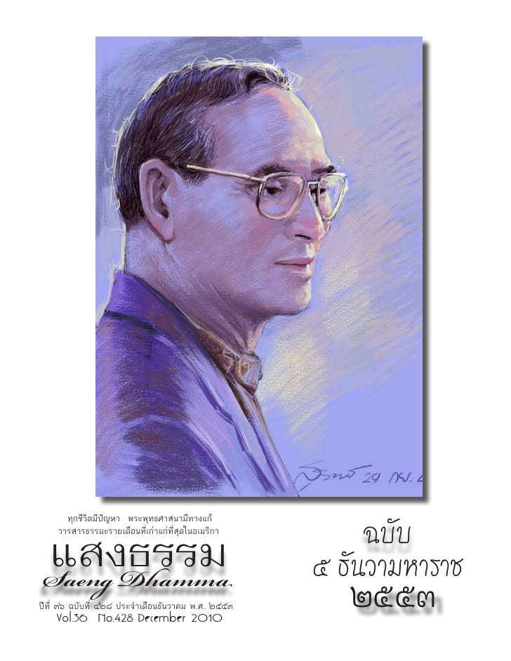 Saengdhamma Vol.36 No. 428 December 2010