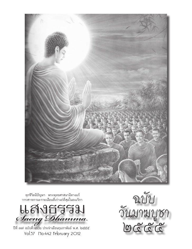 ทุกชีวิตมีปญหา พระพุทธศาสนามีทางแก้                                                          ฉบับ  แสงธรรม     วารสารธรรม...