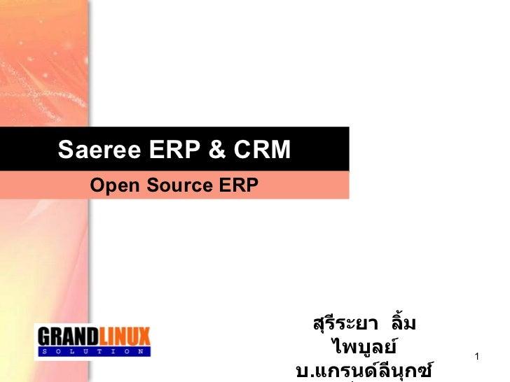 Saeree ERP & CRM Open Source ERP สุรีระยา  ลิ้มไพบูลย์ บ . แกรนด์ลีนุกซ์โซลูชั่น จำกัด