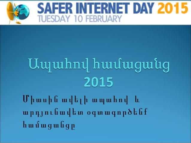 Միասին ավելի ապահով և արդյունավետ օգտագործենք համացանցը